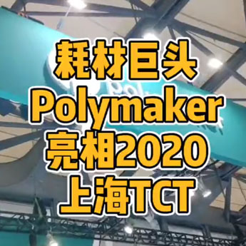 polymaker 材料参展2020TCT